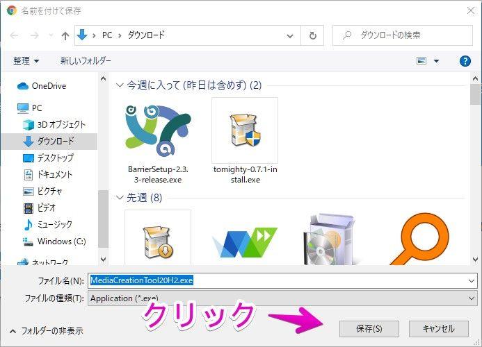 Windowsのファイル保存のライアログボックス