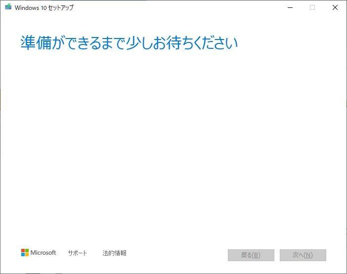 Windows10 ツールのセットアップ