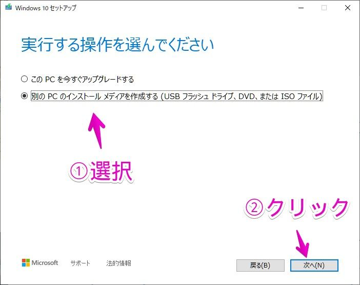 Windows10 ツールのセットアップ「実行する操作を選んでください」