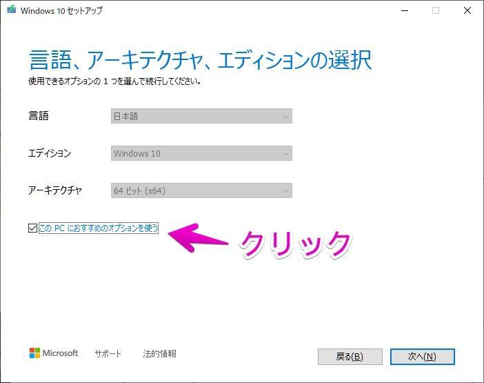 Windows10 ツールのセットアップ「言語、アーキテクチャ、エディションの選択」