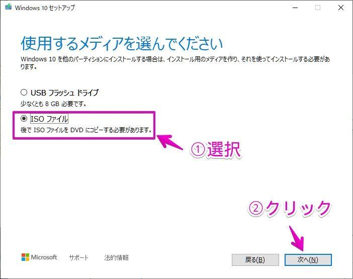 Windows10 ツールのセットアップ「使用するメディアを選んでください」