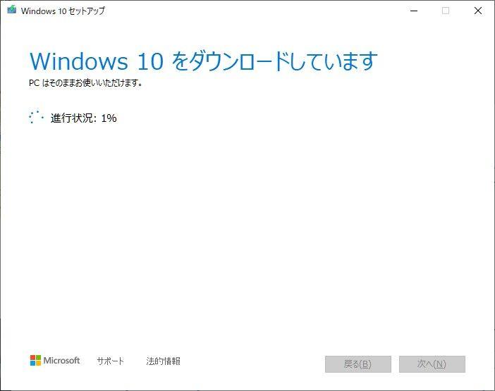 Windows10 ツールのセットアップ「Windows 10 をダウンロードしています」