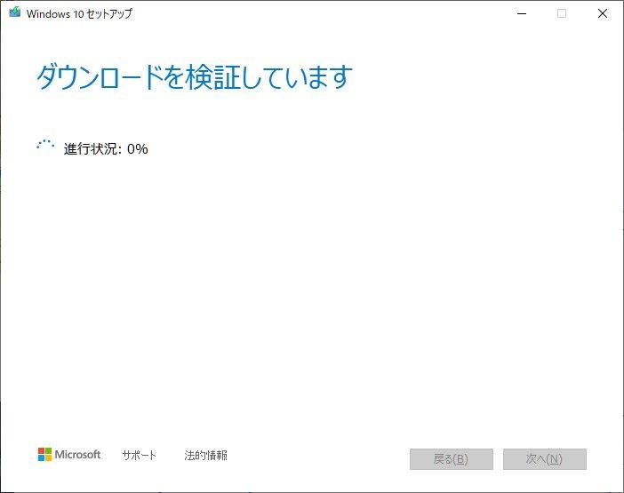 Windows10 ツールのセットアップ「ダウンロードを検証しています」