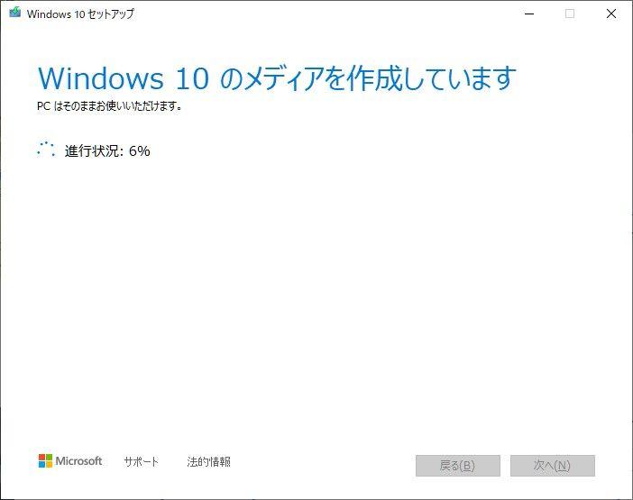 Windows10 ツールのセットアップ「Windows 10のメディアを作成しています」