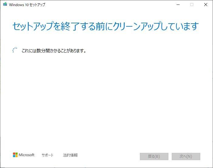 Windows10 ツールのセットアップ「セットアップを終了する前にクリーンアップしています」