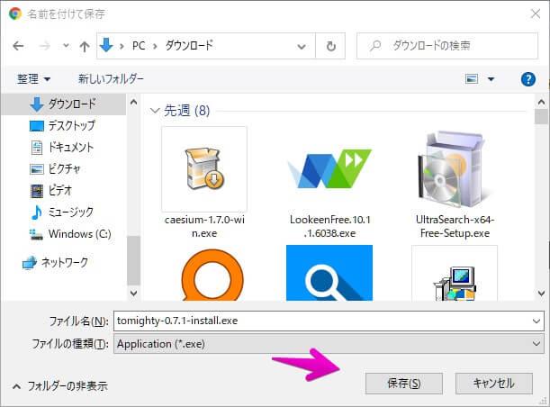 Windowsでファイルのダウンロード