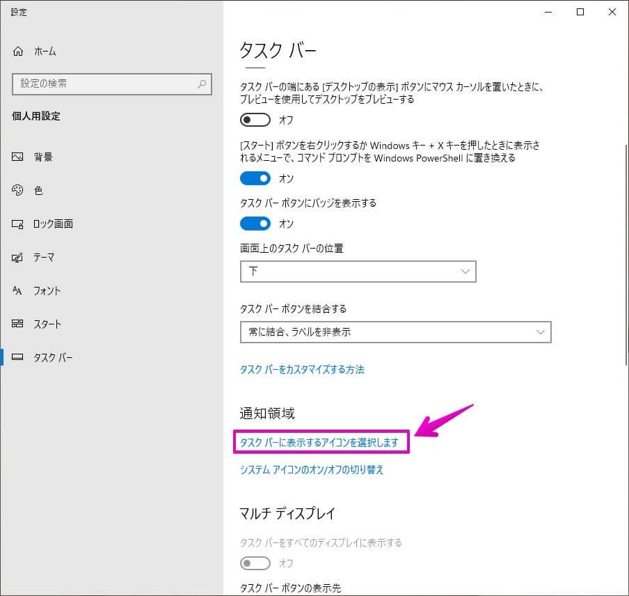「設定」-「タスクバー」の、タスクバーに表示するアイコンを選択