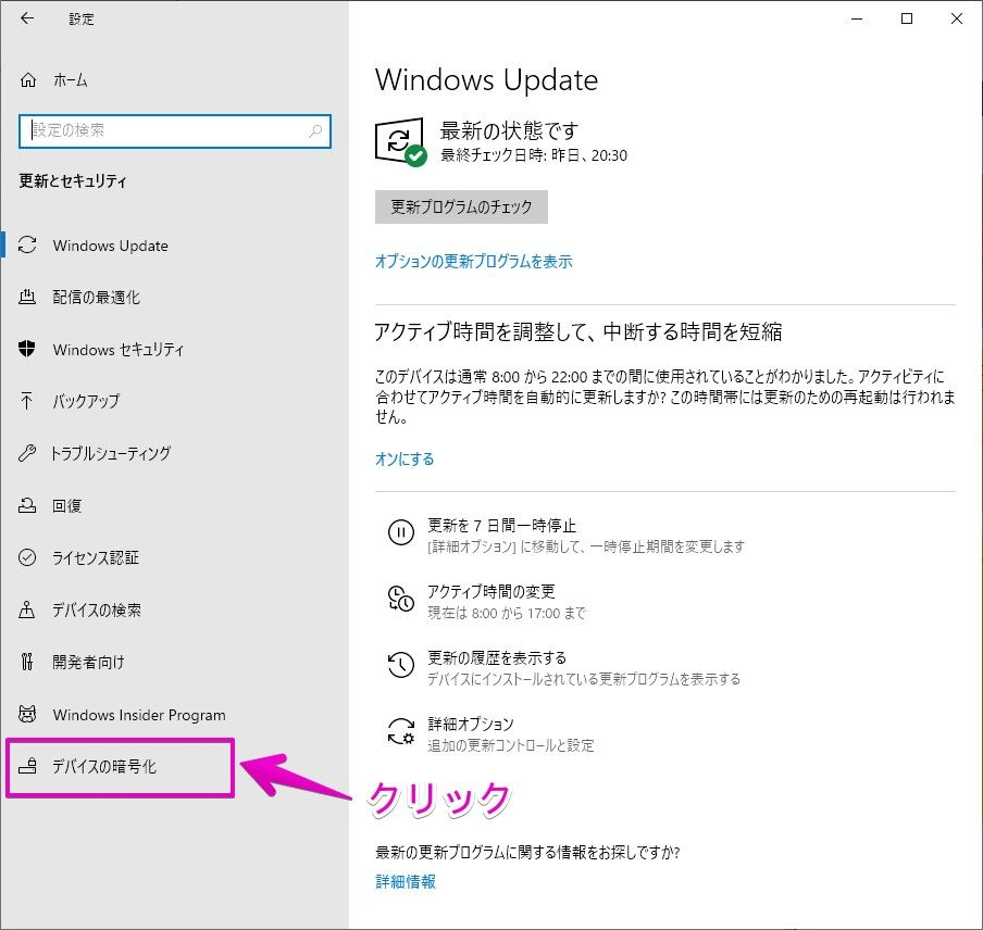 Windowsの「設定」-「更新とセキュリティ」