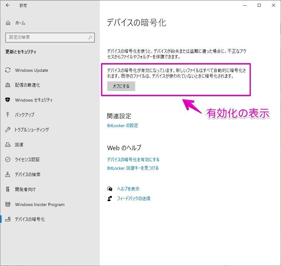 Windowsの「設定」-「更新とセキュリティ」-「デバイスの暗号化」