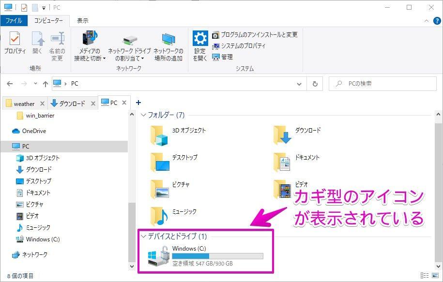 Windowsの「ファイル・エクスプローラ」