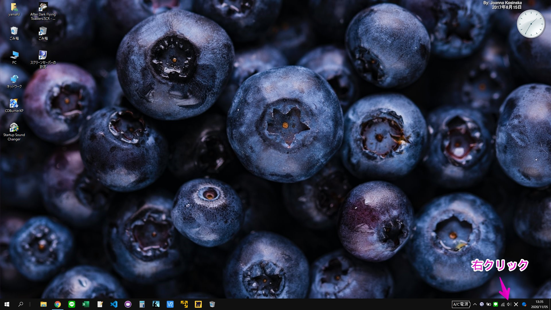 Windowsの「サウンド」アイコン