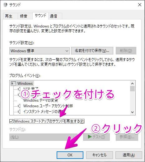 Windowsの「サウンド」の設定画面