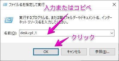 Windowsの「ファイル名を指定して実行」
