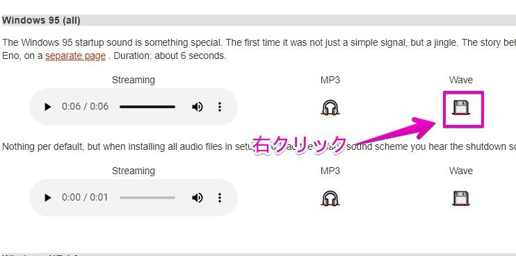 Windows起動音のサイト